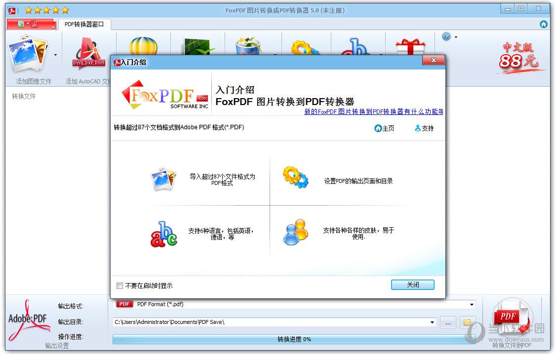 jpg to pdf转换器_图片转换成PDF转换器|图片转换成PDF转换器 V3.0 官方版 下载_当下 ...
