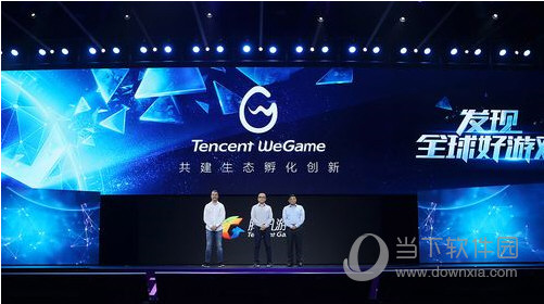 Tencent WeGame