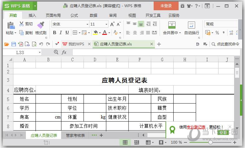 应聘登记表模板-文科工具 文科学习软件 第4页