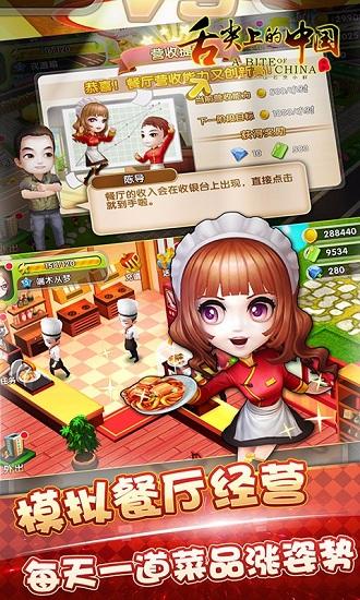 舌尖上的中国 V1.5.30 安卓版截图2