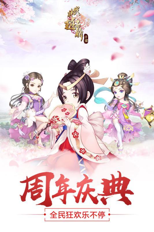 武神赵子龙手游 V1.17.0 安卓版截图3
