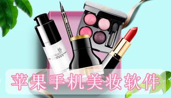 苹果手机美妆软件