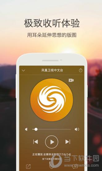 凤凰FM电脑版下载