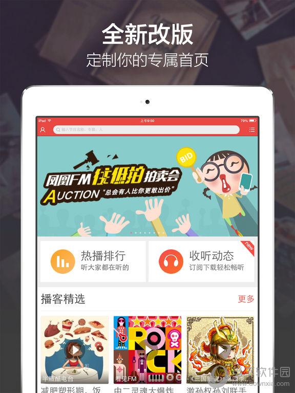 凤凰FM iPad版