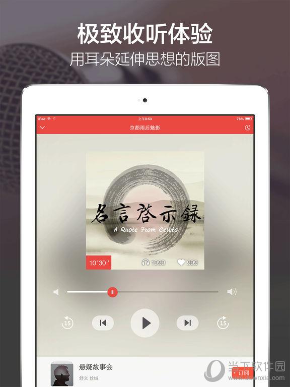 凤凰FM iPad版下载