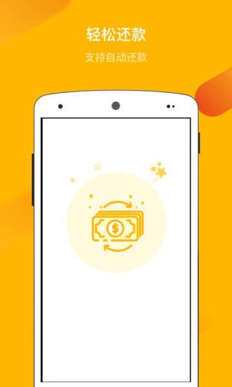 借你钱 V1.0.0 安卓版截图4