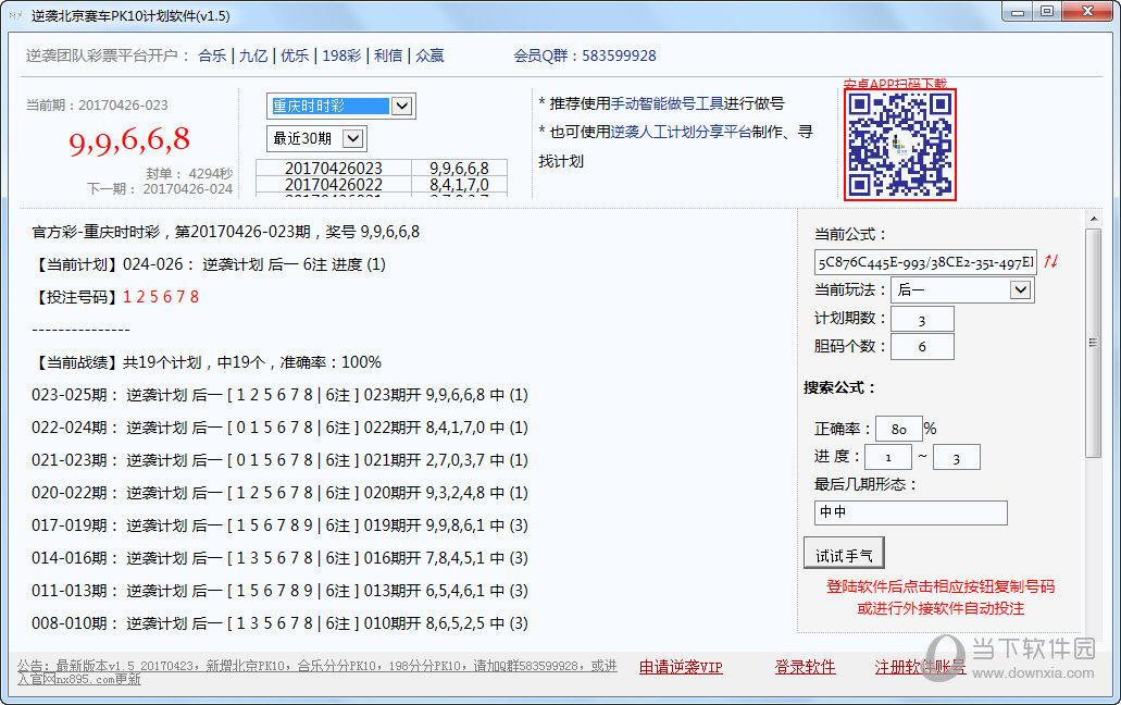 逆袭北京赛车pk10计划软件 v1.5 绿色免费版