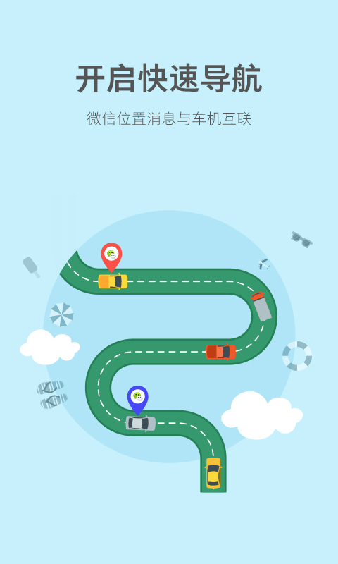 导航犬 V9.2.2.2 安卓版截图1
