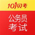 101贝考公务员考试 V7.2.8 iPhone版
