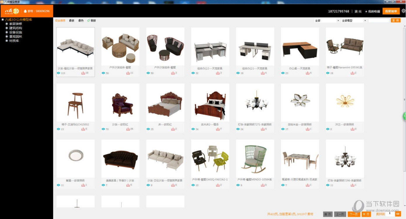 3D模型管家