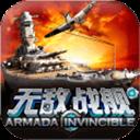 无敌战舰 V2.1.1 安卓版