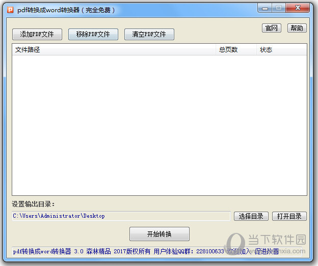 兔子PDF转换成Word转换器