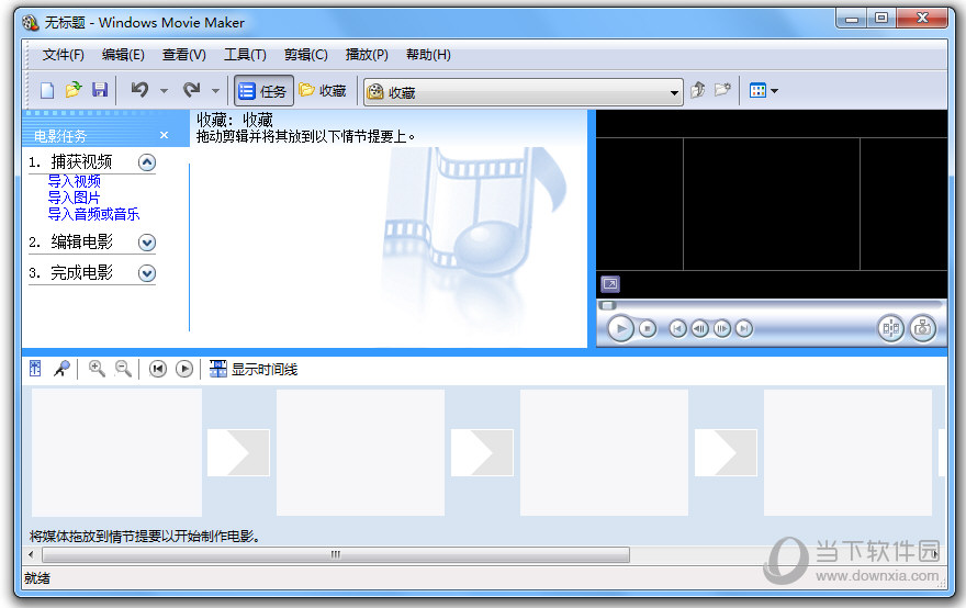 Windows Movie Maker中文版下载