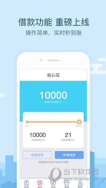 金融工场iOS版