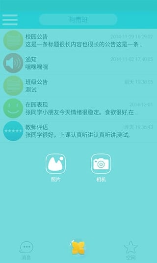 贝安港 V1.3.5 安卓版截图4