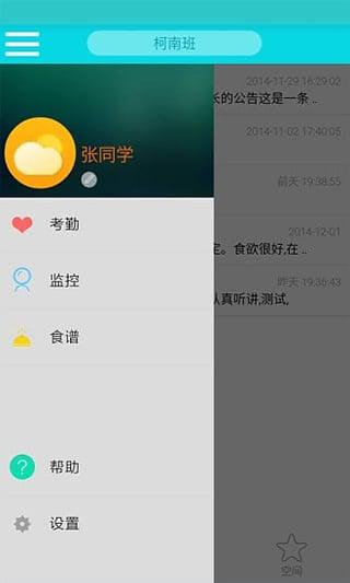 贝安港 V1.3.5 安卓版截图5