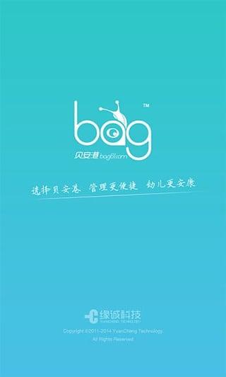 贝安港 V1.3.5 安卓版截图1