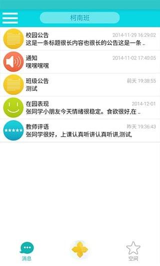 贝安港 V1.3.5 安卓版截图3