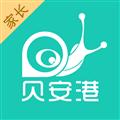 贝安港 V1.3.5 安卓版