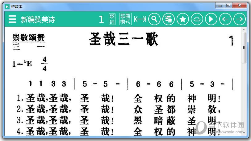 诗歌本软件PC电脑版