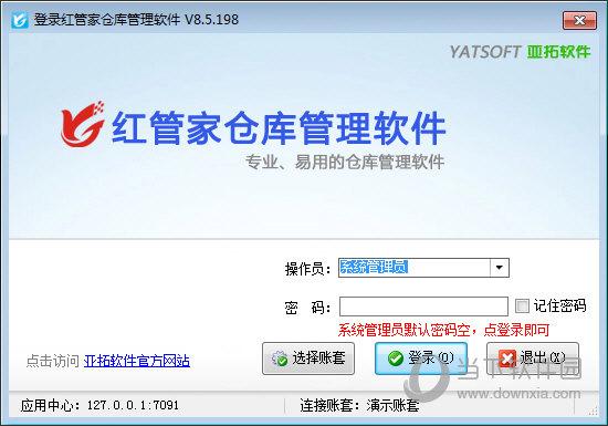 红管家仓库管理系统软件