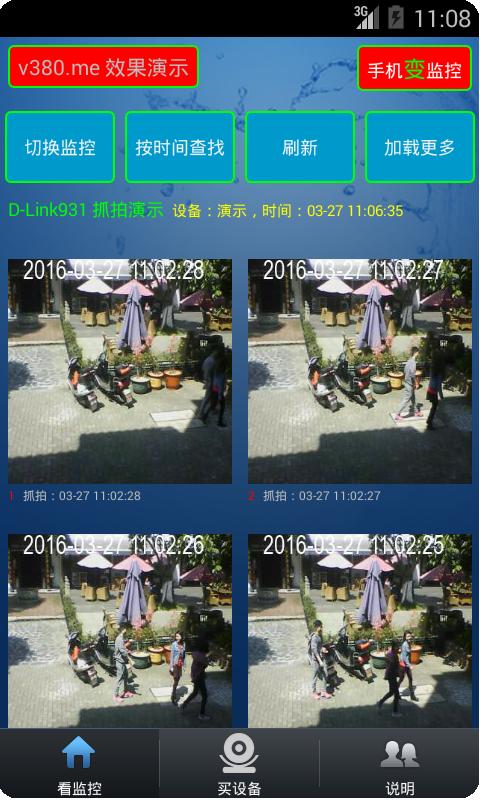 微监控 V6.8 安卓版截图2