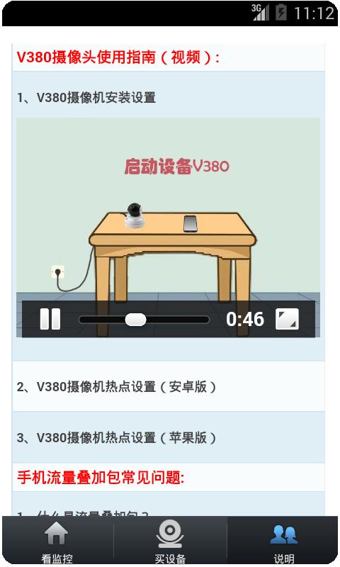 微监控 V6.8 安卓版截图4
