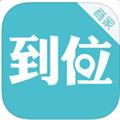 到位商家版 V1.9.1 iPhone版