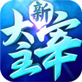 新大主宰 V5.18 iPhone版