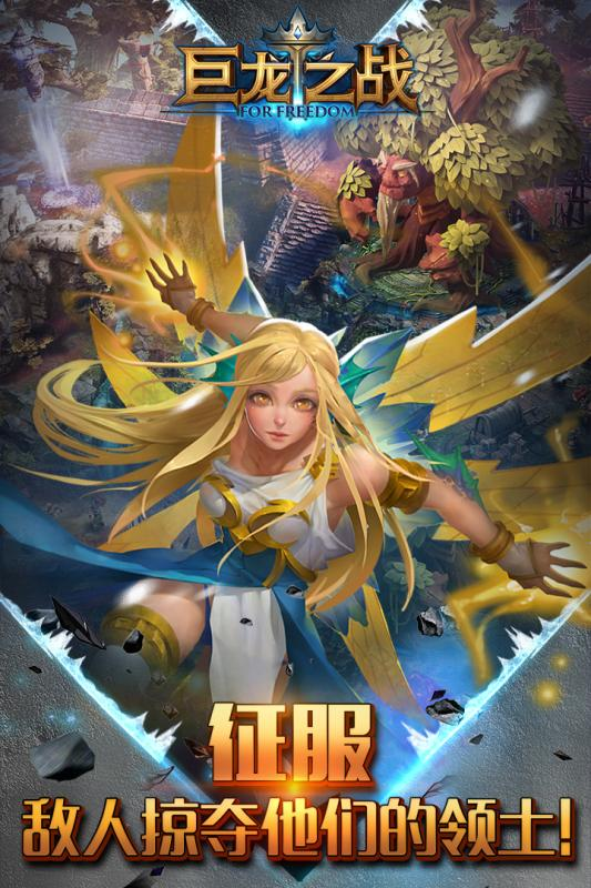 巨龙之战 V0.2.74 安卓版截图3