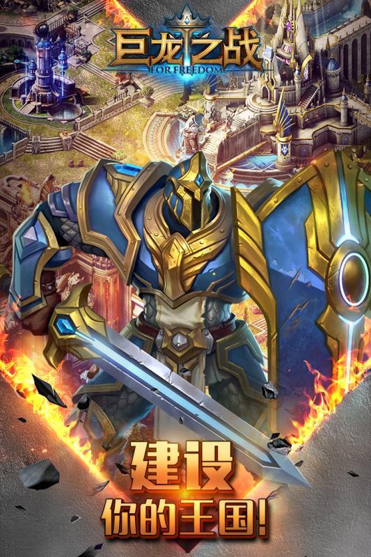 巨龙之战 V0.2.74 安卓版截图5