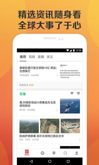 北京时间 V3.0.0 安卓版截图3