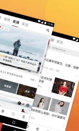 北京时间 V3.0.0 安卓版截图2