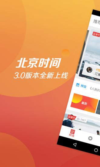 北京时间 V3.0.0 安卓版截图1