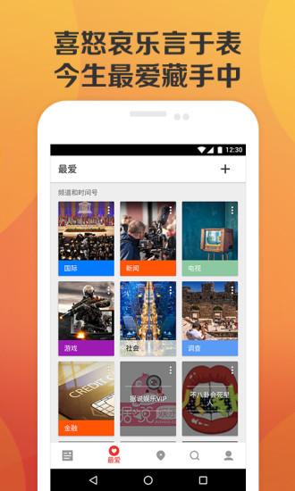 北京时间 V3.0.0 安卓版截图4