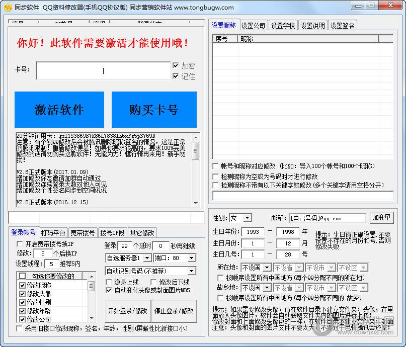 同步QQ资料修改器