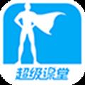 超级课堂 V2.3.1 安卓版