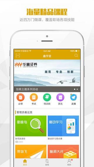 鑫学堂 V1.0.2 安卓版截图1