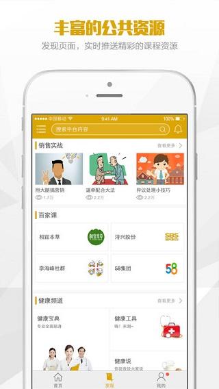 鑫学堂 V1.0.2 安卓版截图2