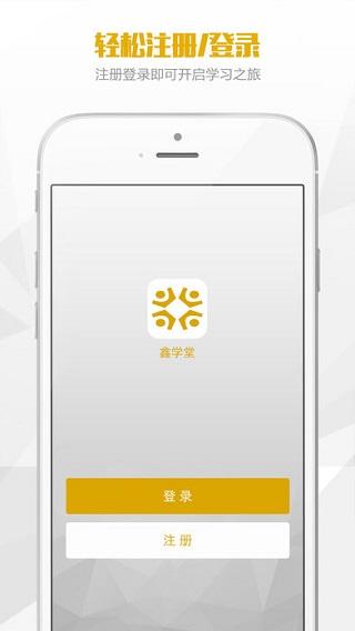 鑫学堂 V1.0.2 安卓版截图4