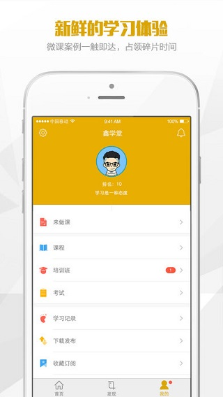 鑫学堂 V1.0.2 安卓版截图3