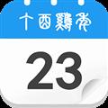 生活万年历 V1.10.5 安卓版