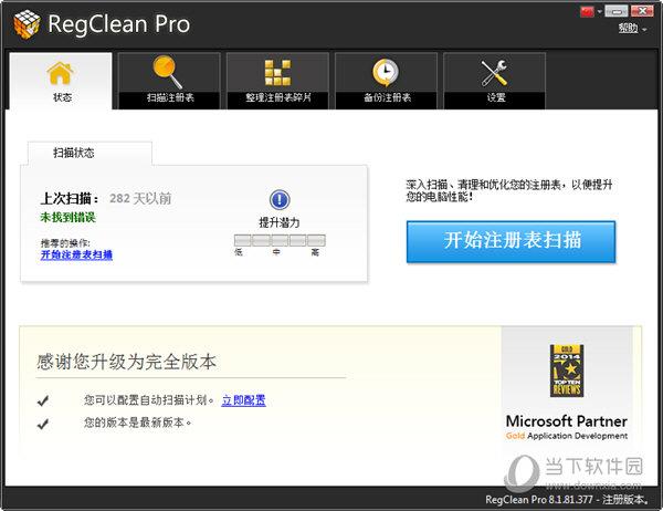 RegClean Pro8.1