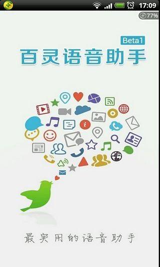 百灵语音助手 V1.0 安卓版截图1