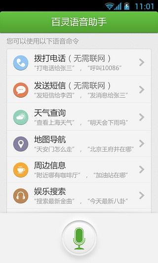 百灵语音助手 V1.0 安卓版截图2