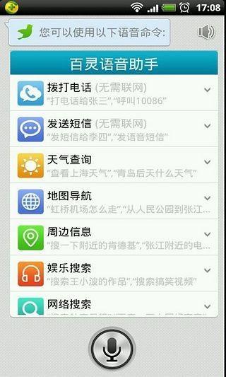 百灵语音助手 V1.0 安卓版截图4