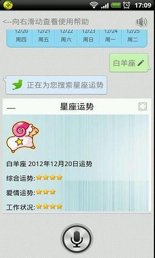 百灵语音助手 V1.0 安卓版截图5