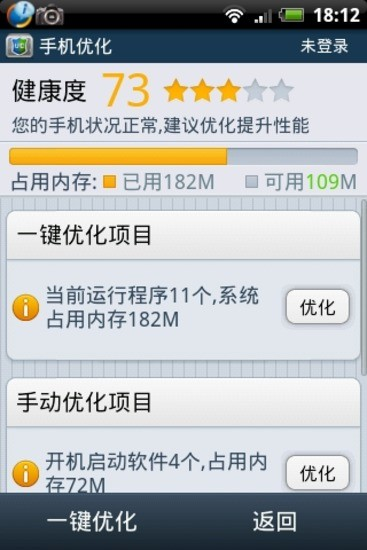 UC保险箱 V2.1.1.1 安卓版截图1