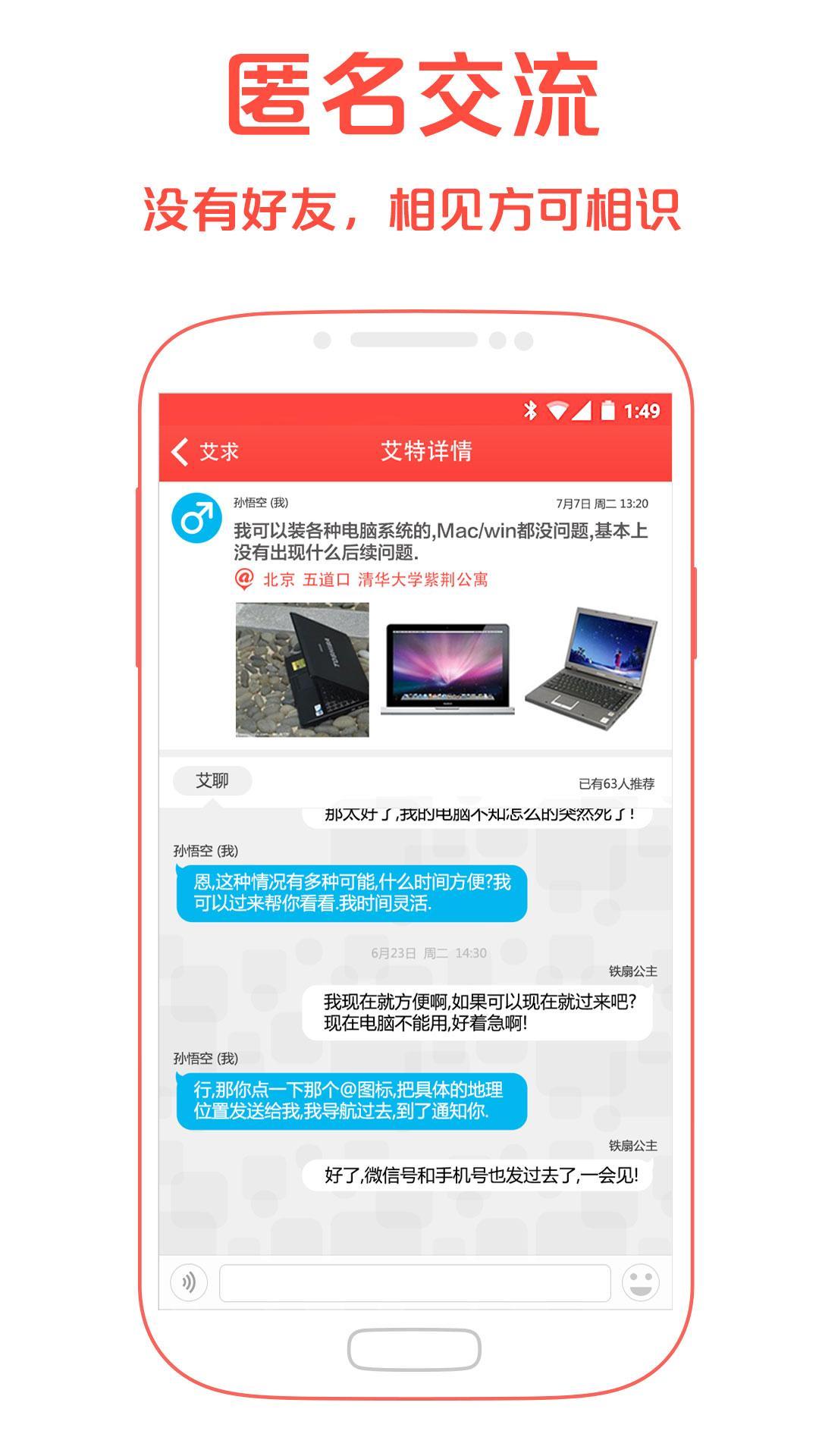 艾特 V1.0.4 安卓版截图2