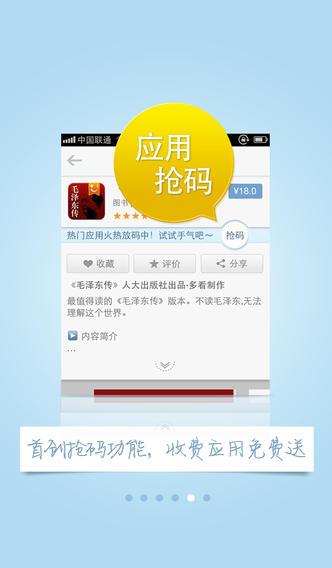 搜狐应用中心 V2.3.2 安卓版截图4
